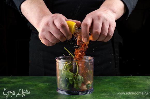 Петрушку и чеснок измельчите в блендере, добавьте лимонный сок и паприку, влейте оливковое масло.