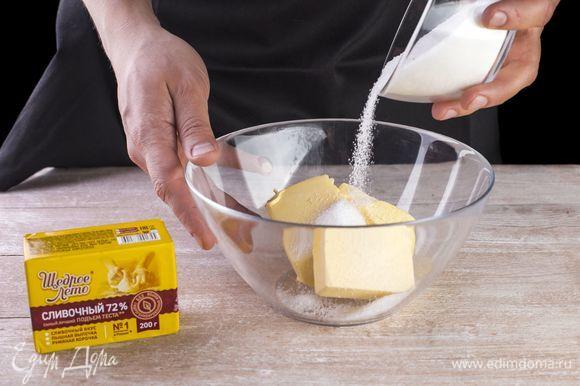 Разотрите размягченный маргарин «Щедрое лето» с сахаром в однородную массу.