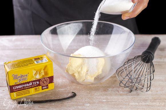 Разотрите размягченный маргарин «Щедрое лето» с сахаром в однородную массу, добавьте ваниль и все разомните.