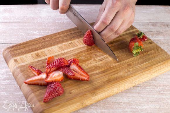 Очистите клубнику от хвостиков. Каждую ягоду разрежьте на 4 части.