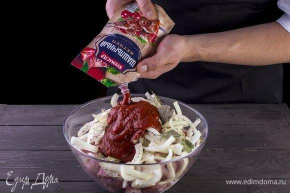 Залейте шашлычным кетчупом «Кухмастер», хорошо перемешайте все руками. Накройте миску пищевой пленкой и поставьте в холодильник на всю ночь.