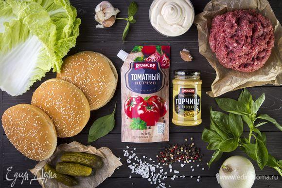Для приготовления гамбургеров нам понадобятся следующие ингредиенты.