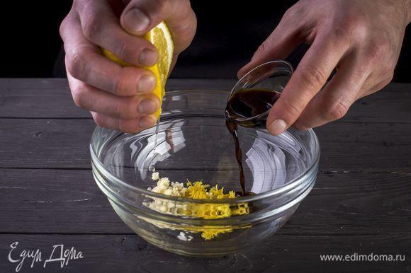 Смешайте в миске соевый соус, измельченный чеснок, цедру и сок лимона. Хорошо все перемешайте.