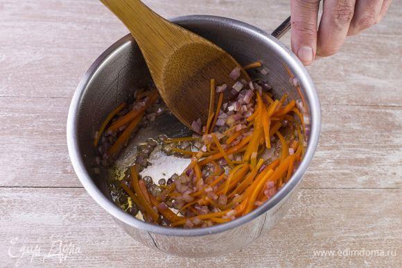 Пассеруйте овощи в разогретой кастрюле с маслом, пока они не станут мягкими.