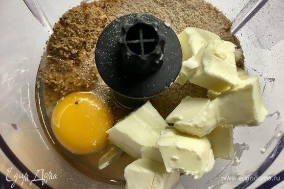 Холодное сливочное масло (50 г) нарезать кубиком к муке и вбить одно яйцо.