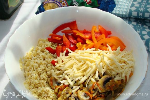 В миске смешать обжаренные грибы с луком и морковью, набухший булгур, нашинкованный болгарский перец и натертый сыр (немного сыра оставить для верха тарта). Залить сливками, посолить и поперчить по вкусу и все перемешать.