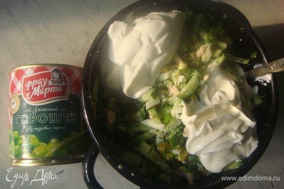 Соединить все ингредиенты, посолить и поперчить по вкусу. Добавить сметану и майонез. Все аккуратно перемешать.
