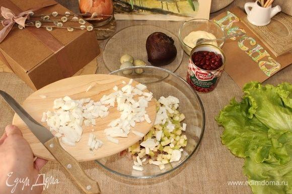 Высыпаем белок в салат.