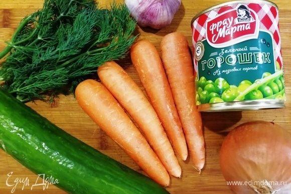 Подготовим остальные ингредиенты. Зеленый горошек ТМ «Фрау Марта», лук, морковь, укроп, чеснок, свежий огурец. Салат состоит из малого количества ингредиентов, поэтому нарезаем все довольно крупно.