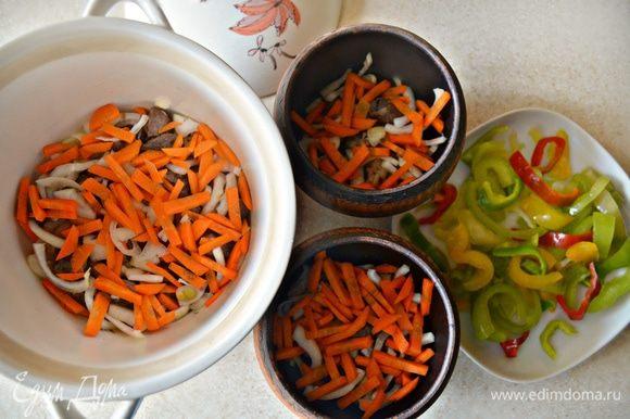На дно горшочков уложите мясо, сверху лук и затем морковь. Перец необходимо очистить от плодоножек и семян, затем нарезать небольшими полосками и положить в горшочки (я использовала свою замороженную заготовку).