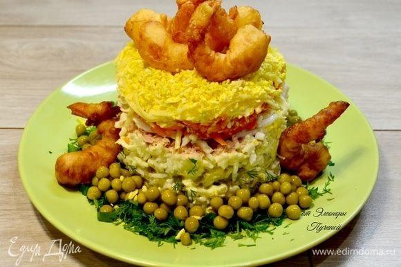 Снимаем аккуратно с салата форму и украшаем креветками, зеленью и горохом.