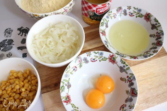 Отделить белки от желтков, в лук добавить 10 граммов сливочного масла, перемешать лук с маслом. Отмерить 100 граммов консервированной кукурузы ТМ «Фрау Марта», поместить на сито, дать стечь жидкости в отдельную емкость. Жидкость не выливать.