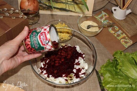 Берем фасоль ТМ «Фрау Марта» и высыпаем в салат, немного фасолинок оставить для украшения.