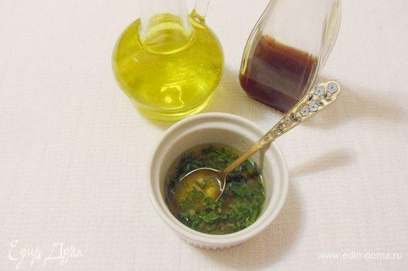 Для заправки соединить винный уксус, соль, перец черный молотый, оливковое масло, измельченные зелень петрушки (можно заменить кинзой) и чеснок.