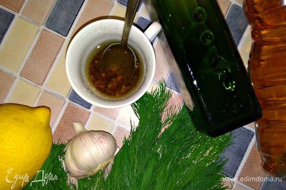 Для заправки нашего салата смешиваем 2 ст. л. оливкового масла, 1 ст. л. соевого соуса, 1 ч. л. яблочного уксуса, 1 ст. л. лимонного сока, 2 зубчика чеснока, пропущенного через чеснокодавку, и 2 щепотки черного молотого перца. Заправляем ею салат и тщательно перемешиваем.