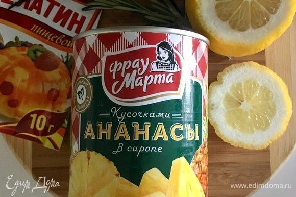 Готовим фруктовое сердце тортика, как я про себя назвала пряное ананасовое желе. Почему пряное? Просто помимо непосредственно консервированных ананасов от ТМ «Фрау Марта» предлагаю взять цедру 1 лимона и веточку свежего розмарина. В сочетании со сладкими ананасами получится очень нежно, гармонично и с интересным неугадываемым послевкусием. А ведь весной так хочется спонтанности и непредсказуемости.