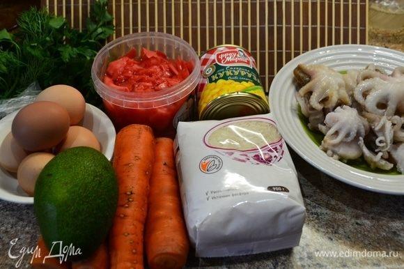 Подготовить ингредиенты для салата. Морковь, яйца, рис, осьминогов отварить.