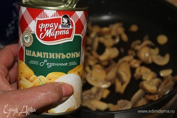 Шампиньоны ТМ «Фрау Марта» уже были заботливо нарезаны, осталось только слить заливку. Шампиньоны, при желании, можно немного обжарить на масле с луком, чтобы придать им дополнительный аромат.