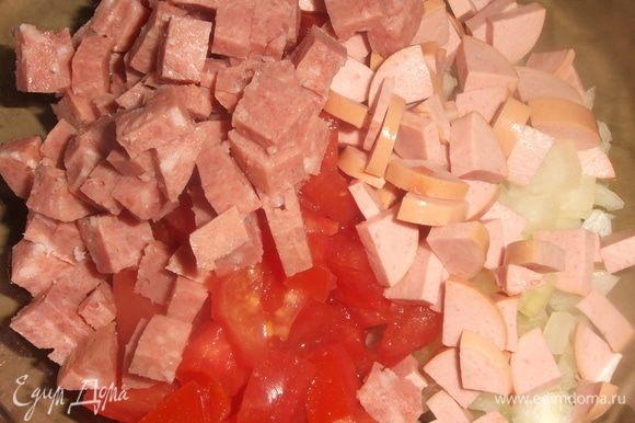 Нарезать колбасу, сосиску, помидор и лук.