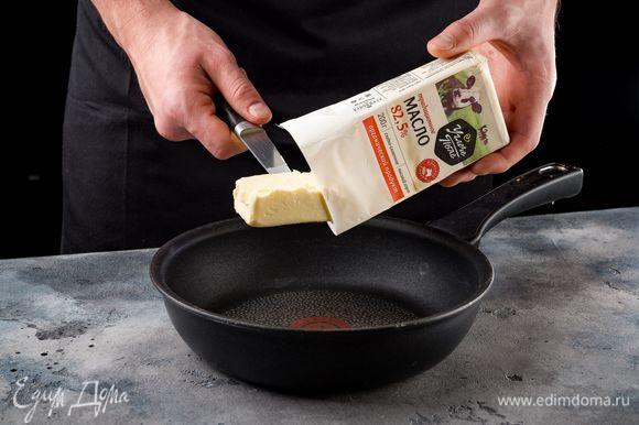 В другой сковороде разогрейте масло сливочное традиционное ТМ «Углече Поле».