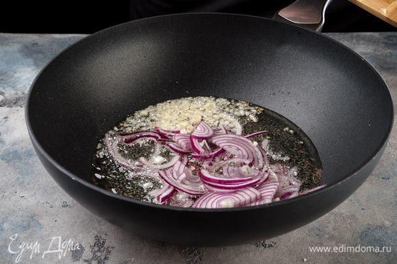 Разогрейте в сковороде 2 ст. ложки оливкового масла и слегка поджарьте лук и чеснок.