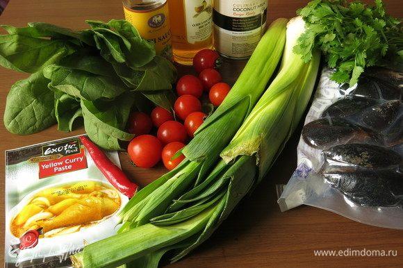 Подготовим продукты — овощи, мидии, пасту кари, имбирь и чили.