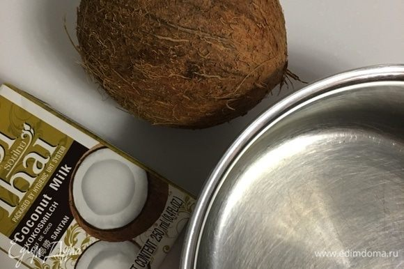 Приготовление тортика необходимо начать с приготовления так называемого «концентрированного кокосового молока». Это значит, что берем кокосовое молоко (400 мл), выливаем его в кастрюльку и ставим на огонь. Необходимо сперва довести кокосовое молоко до кипения, а далее варить примерно 20–25 минут, до тех пор, пока объем молока не уменьшится вдвое. Время от времени необходимо помешивать.