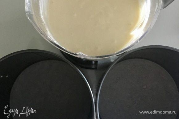 Подготовить разъемные формы, выстелив донышко бумагой для выпечки. В идеале необходимо иметь три формы диаметром 15–16 см. У меня, к сожалению, только две. Поэтому выпекала коржи по очереди. Постараться равномерно распределить тесто по формам и выпекать в заранее разогретой духовке до 180°C примерно 30 минут каждый корж. Готовность, как и всегда проверять зубочисткой. Она должна быть сухая.