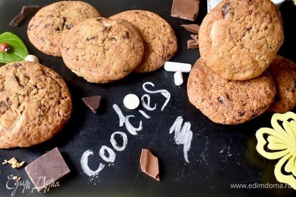 Это не печенье, это настоящее сладкое лекарство от всех недугов и плохого настроения! Одна такая печенюшка способна раскрасить ваши будни в яркие шоколадные тона, как говорится, на любой цвет и вкус! А готовить то его, готовить его при этом как же легко и только в удовольствие!