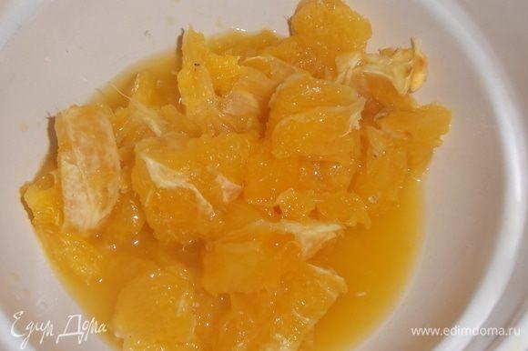 Апельсин почистить, нарезать на кусочки.