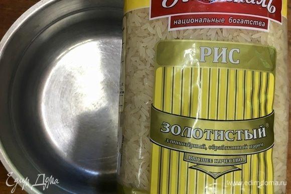 В качестве аккомпанемента к морским гребешкам я решила использовать рис. И не какой-нибудь, а рис «Золотистый» ТМ «Националь». Этот продукт вкусен как сам по себе, а также идеален с нежным мясом морских гребешков. Но мне захотелось и рис подать с такой заправкой, чтобы он раскрылся и заиграл. А с другой стороны, соус для риса должен быть нейтральным, не спорящим с морепродуктами. И для начала необходимо просто рис поставить варить до готовности согласно инструкции на упаковке.