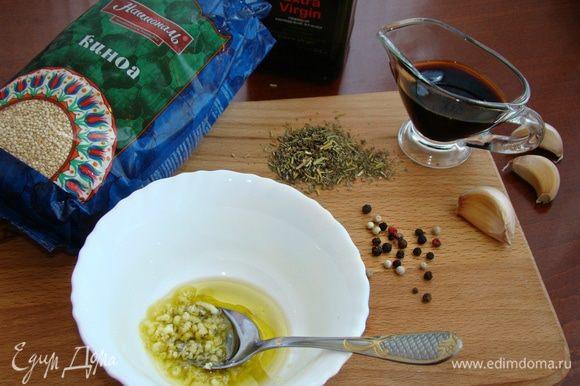 Приготовить соус. Для этого смешать в миске оливковое масло, пару зубчиков чеснока, пропущенных через пресс, итальянские травы, молотый перец и 2–3 столовые ложки соевого соуса.