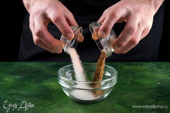 Смешать соль, сахар и кориандр.