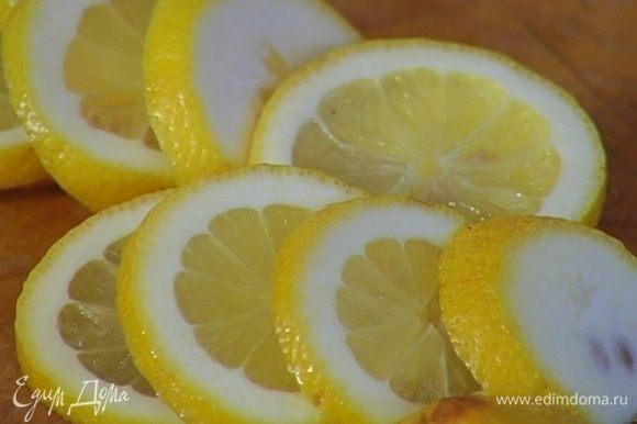 Лимон нарезать кружками.