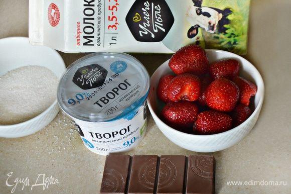 Подготовьте необходимые продукты. Органические продукты — молоко и творог от ТМ «Углече Поле» послужили основой для мороженого. Ягодное дополнение — клубника. Промойте ее хорошо и удалите чашелистики.
