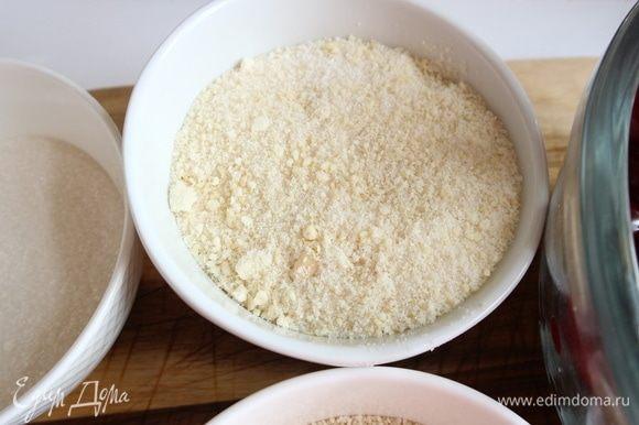 Очищенный миндаль с половиной сахарного песка измельчить в блендере.