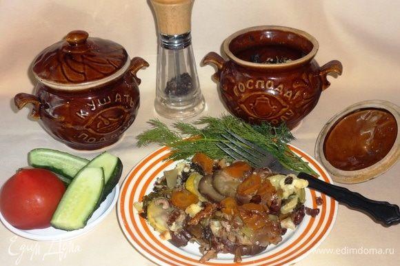 Наше блюдо готово. Можно есть прямо из горшочков, можно выложить на тарелку. Подать со свежей зеленью и овощами. Кстати, вкусно и в горячем, и в холодном виде. Приятного аппетита!