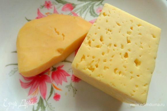 Брала два вида сыра, но можно один вид.