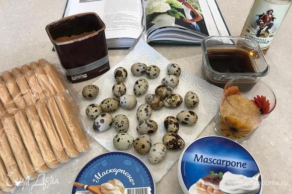Сегодня мы приготовим с вами тирамису по рецепту Юлии Высоцкой. Подготавливаем наши ингредиенты. Вместо куриных яиц можно использовать перепелиные, как сделала это я (1 куриное яйцо заменяет 3 перепелиных).