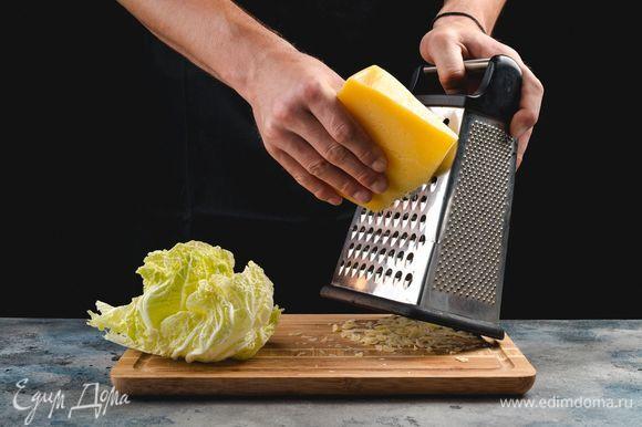 Подготовьте пекинскую капусту, разделите кочан на отдельные листы. Сыр натрите на крупной терке