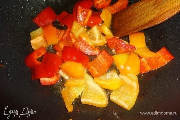 Обжарить перец на масле в течение 2–3 мин, помешивая. Выложить обжаренный перец в другую тарелку.