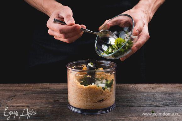 Добавьте к нутовому пюре лук, чеснок, зелень, а также все имеющиеся специи, соль и соду. Пробейте все ингредиенты в блендере еще раз.