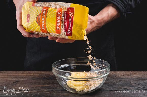 Добавьте овсяные хлопья ТМ «Националь», муку и щепотку соли. Вымесите однородное рыхлое тесто.
