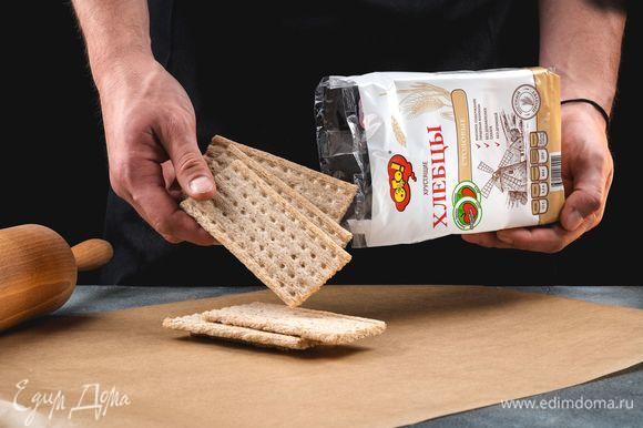 Хлебцы столовые ТМ «ОГО» измельчите в герметичном пакете с помощью скалки.
