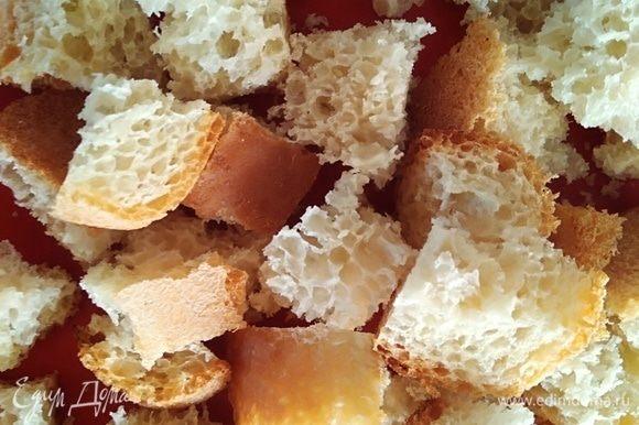 Хлеб для такого салата берут черствый. Если у вас, как у меня, такого не оказалось, нарежьте свежий и подсушите его в духовке.