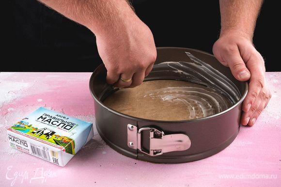 Духовку разогрейте до 180°С. Форму для запекания смажьте мягким сливочным маслом ТМ «ПравильноеМасло».