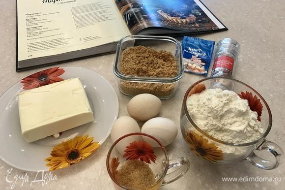 Подготавливаем наши ингредиенты, чтобы далее было удобнее их использовать.