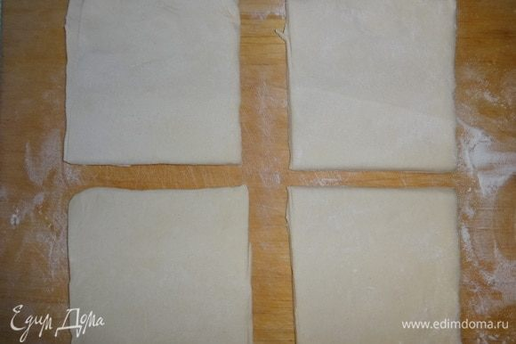 Слоеное бездрожжевое тесто заранее разморозить при комнатной температуре. Разрезать на 4 квадрата.