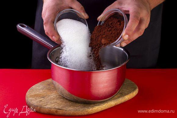 Сначала нужно приготовить шоколадные кексы. Для этого в кастрюлю с толстым дном высыпьте какао-порошок, сахар.