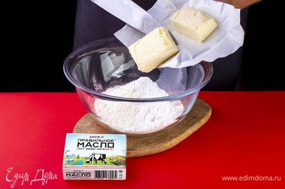 Добавьте размягченное сливочное масло ТМ «ПравильноеМасло». Разотрите масло с мукой в крошку.